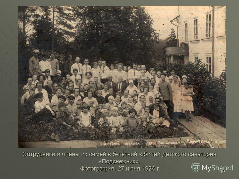 Сотрудники и члены их семей в 5-летний юбилей детского санатория «Подснежник». Фотография. 27 июня 1926 г 39