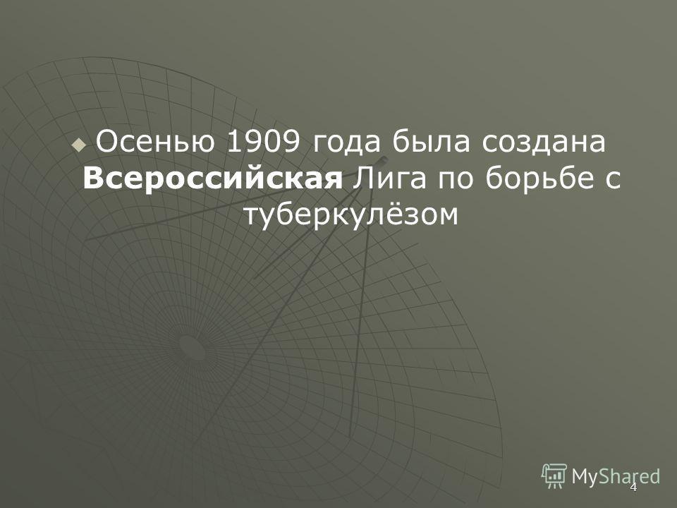 Осенью 1909 года была создана Всероссийская Лига по борьбе с туберкулёзом 4