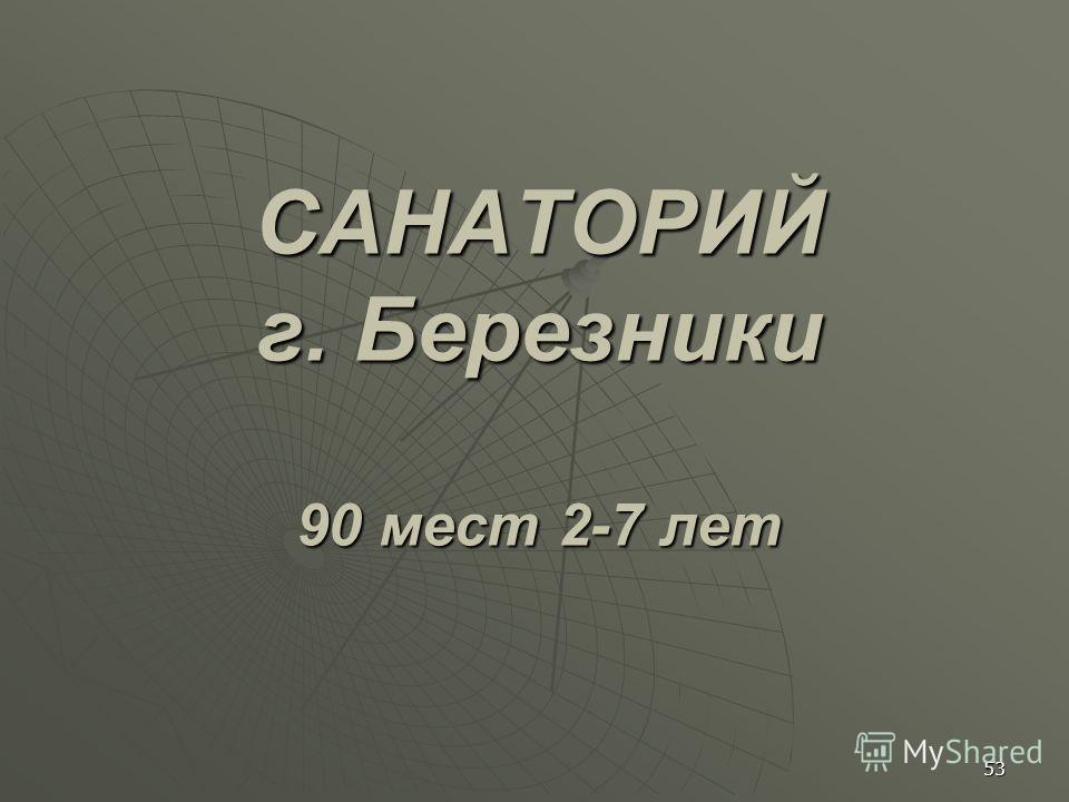 САНАТОРИЙ г. Березники 90 мест 2-7 лет 53