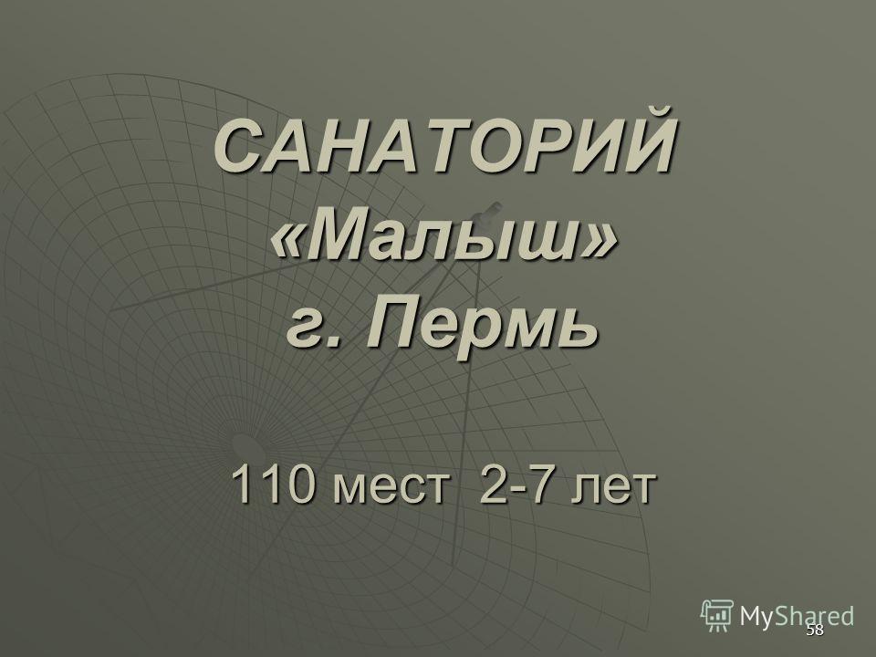 САНАТОРИЙ «Малыш» г. Пермь 110 мест 2-7 лет 58