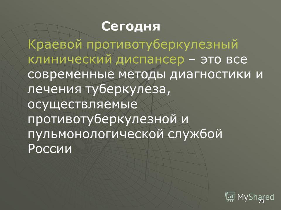 Сегодня Краевой противотуберкулезный клинический диспансер – это все современные методы диагностики и лечения туберкулеза, осуществляемые противотуберкулезной и пульмонологической службой России 78