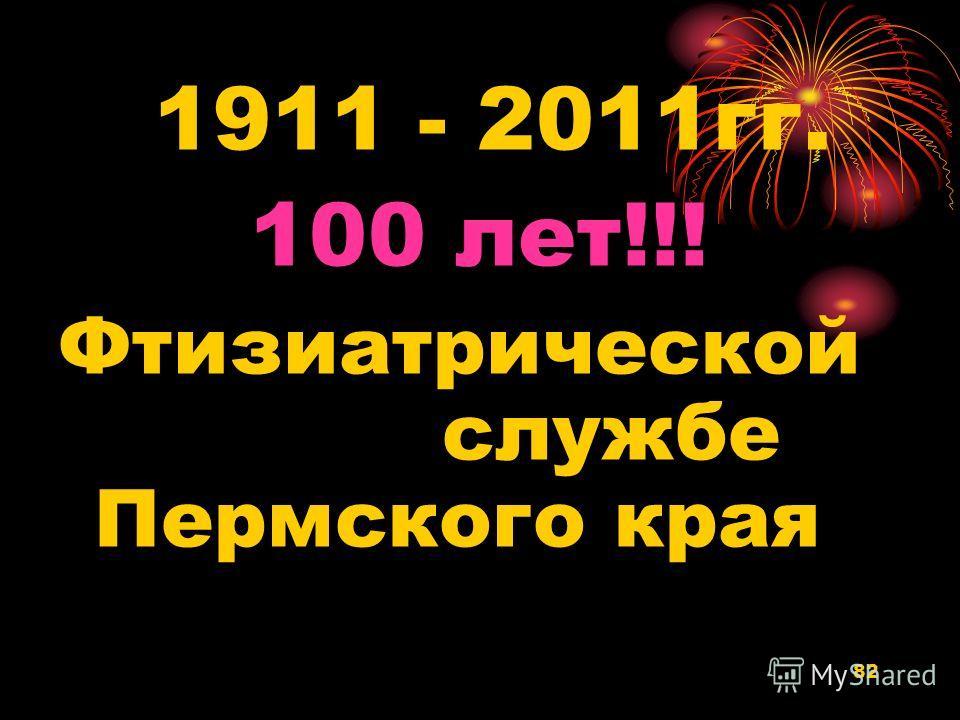 1911 - 2011гг. 100 лет!!! Фтизиатрической службе Пермского края 82