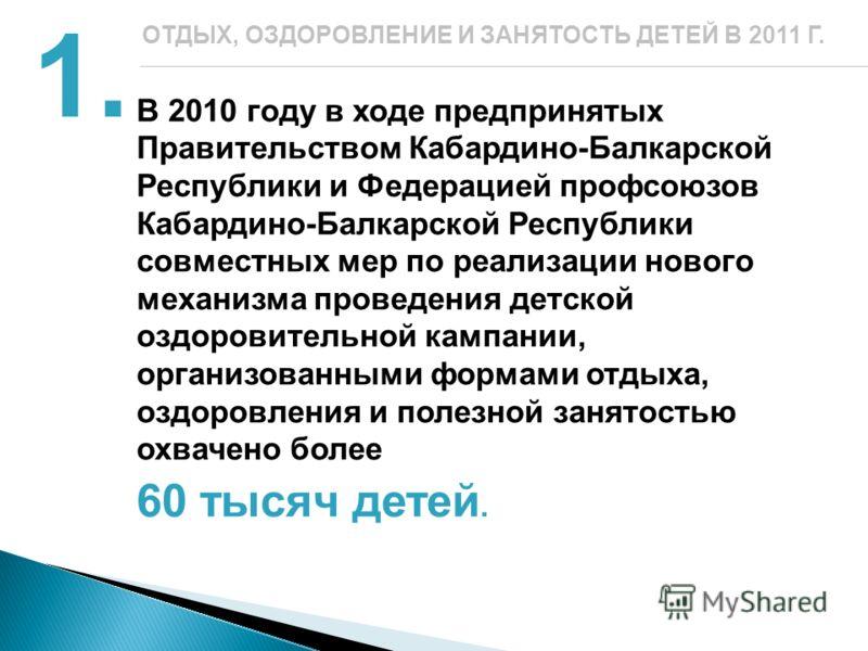 В 2010 году в ходе предпринятых Правительством Кабардино-Балкарской Республики и Федерацией профсоюзов Кабардино-Балкарской Республики совместных мер по реализации нового механизма проведения детской оздоровительной кампании, организованными формами