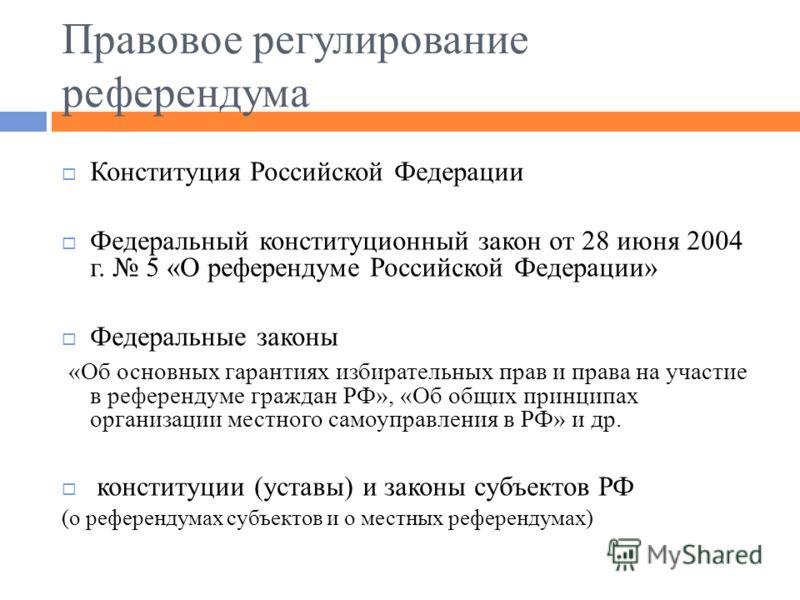 Регулирование россии правовое референдума шпаргалка в