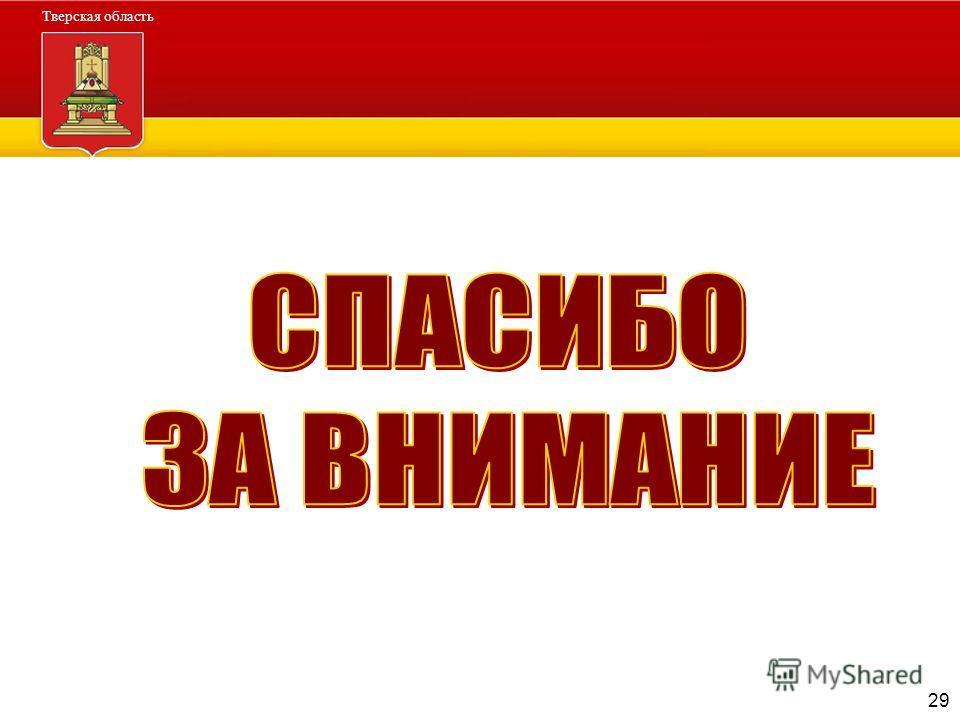 Администрация Тверской области Тверская область 29