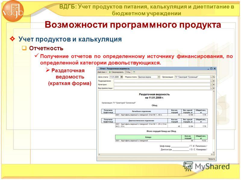 Учет продуктов и калькуляция Отчетность Получение отчетов по определенному источнику финансирования, по определенной категории довольствующихся. Раздаточная ведомость (краткая форма) Возможности программного продукта ВДГБ: Учет продуктов питания, кал