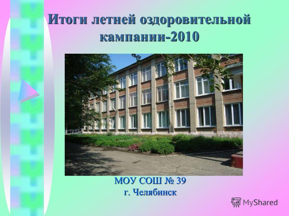 МОУ СОШ 39 г. Челябинск Итоги летней оздоровительной кампании-2010