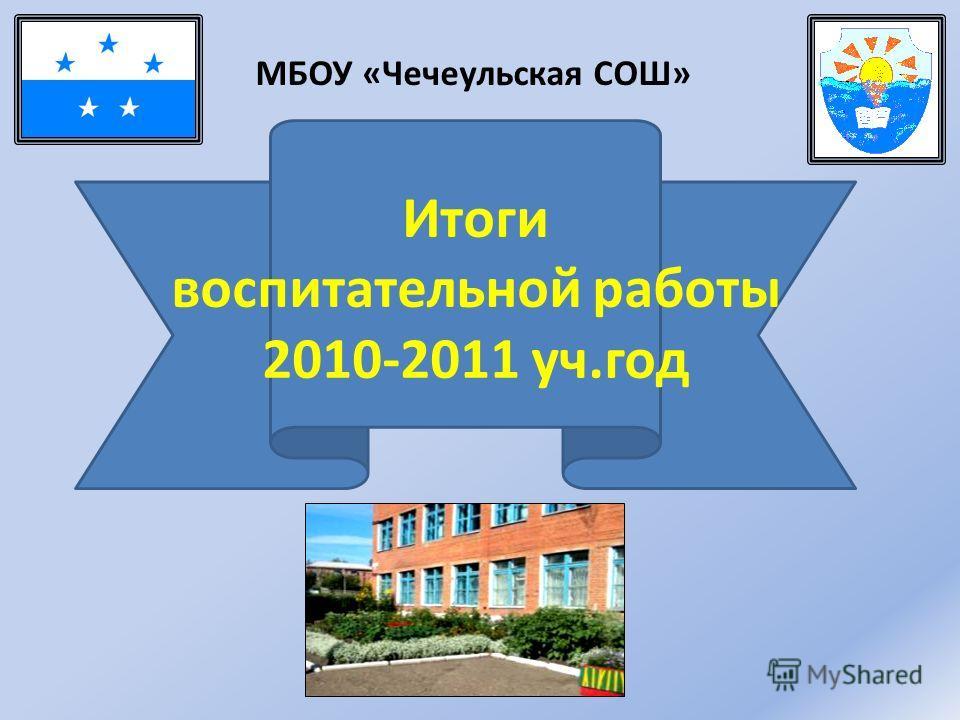 Итоги воспитательной работы 2010-2011 уч.год МБОУ «Чечеульская СОШ»