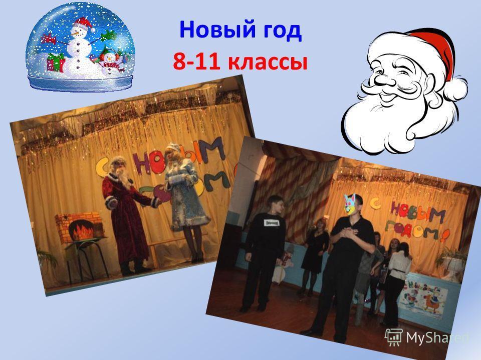 Новый год 8-11 классы