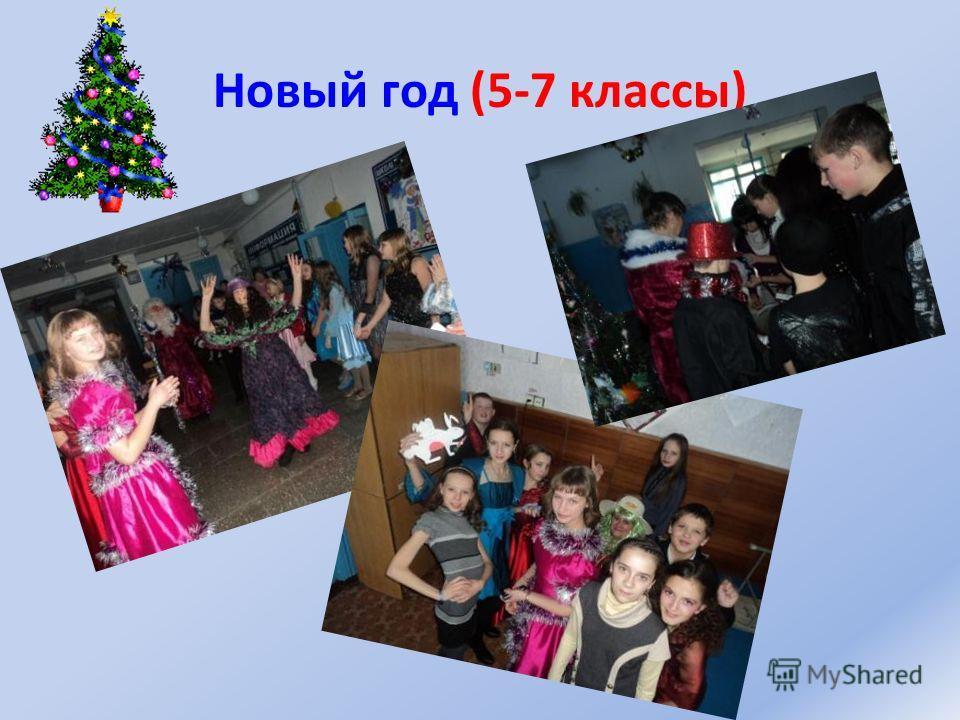 Новый год (5-7 классы)