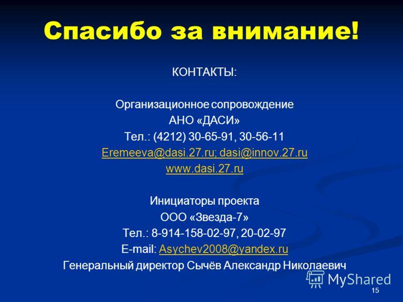 Спасибо за внимание! КОНТАКТЫ: Организационное сопровождение АНО «ДАСИ» Тел.: (4212) 30-65-91, 30-56-11 Eremeeva@dasi.27.ru; dasi@innov.27.ru www.dasi.27.ru Инициаторы проекта ООО «Звезда-7» Тел.: 8-914-158-02-97, 20-02-97 E-mail: Asychev2008@yandex.