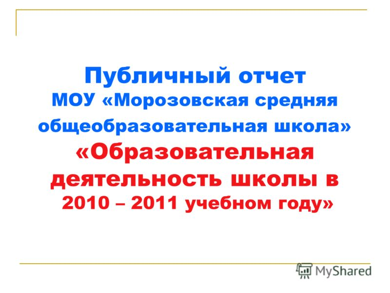 Публичный отчет МОУ «Морозовская средняя общеобразовательная школа» «Образовательная деятельность школы в 2010 – 2011 учебном году»
