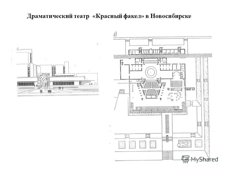 Драматический театр «Красный факел» в Новосибирске