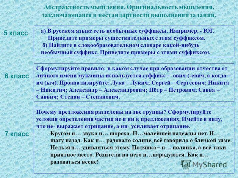 а) В русском языке есть необычные суффиксы. Например, - ЮГ. Приведите примеры существительных с этим суффиксом. б) Найдите в словообразовательном словаре какой-нибудь необычный суффикс. Приведите примеры с этими суффиксом. Сформулируйте правило: в ка