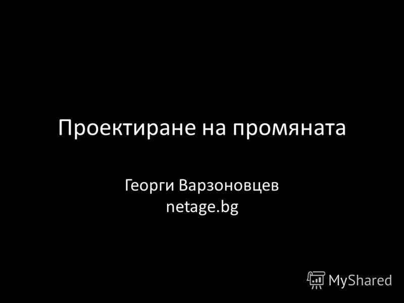 Проектиране на промяната Георги Варзоновцев netage.bg