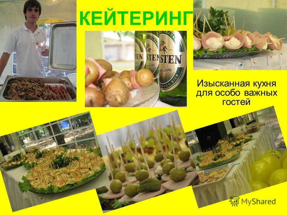 КЕЙТЕРИНГ Изысканная кухня для особо важных гостей