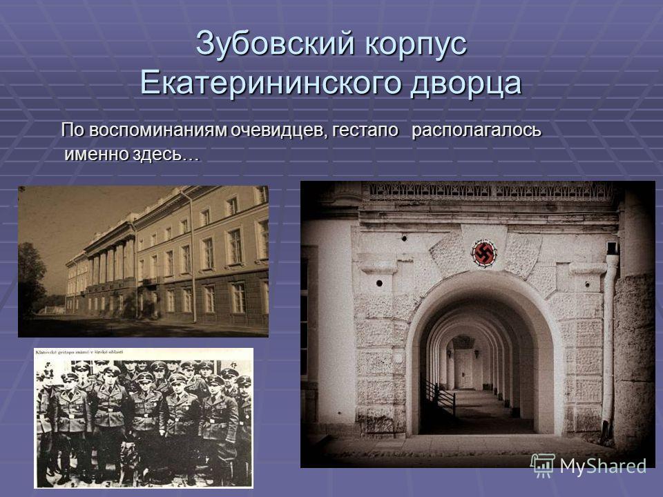 Зубовский корпус Екатерининского дворца По воспоминаниям очевидцев, гестапо располагалось именно здесь… По воспоминаниям очевидцев, гестапо располагалось именно здесь…