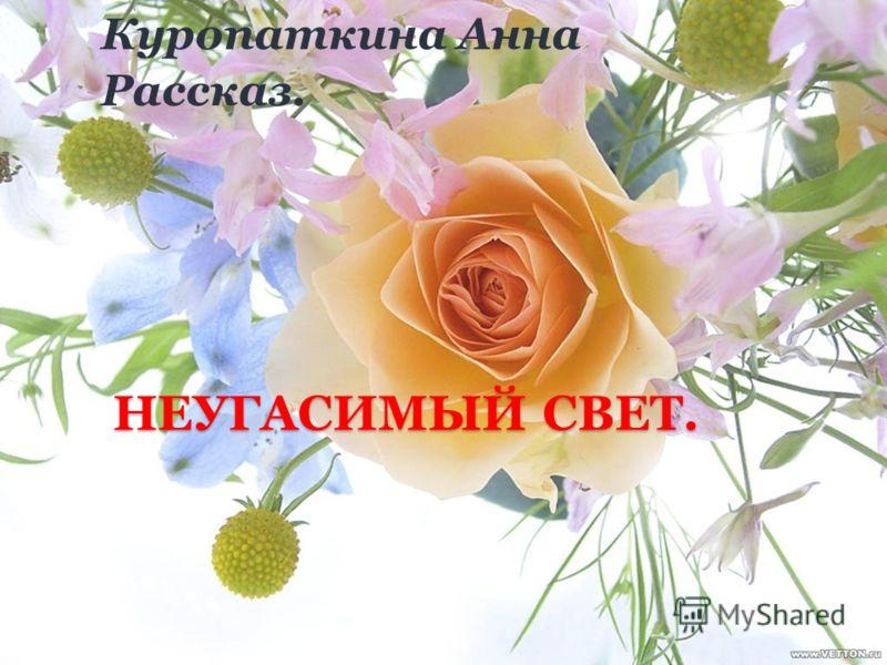 НЕУГАСИМЫЙ СВЕТ. Куропаткина Анна Рассказ.