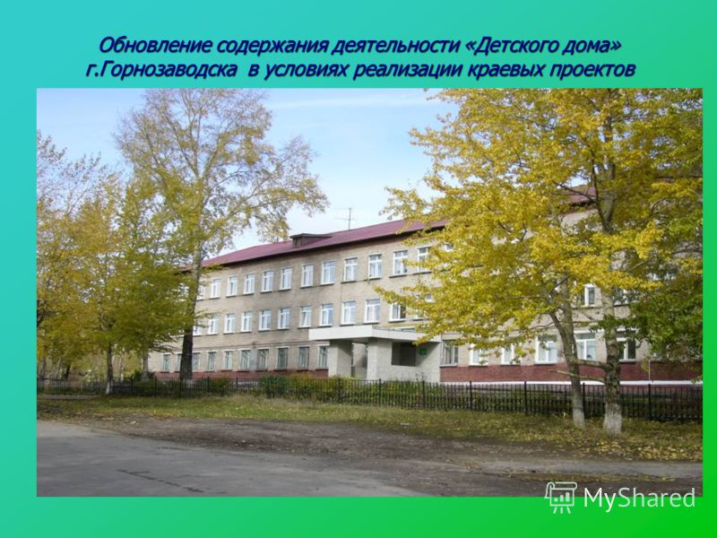 Обновление содержания деятельности «Детского дома» г.Горнозаводска в условиях реализации краевых проектов