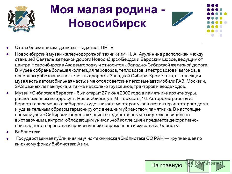 Стела блокадникам, дальше здание ГПНТБ Новосибирский музей железнодорожной техники им. Н. А. Акулинина расположен между станцией Сеятель железной дороги Новосибирск-Бердск и Бердским шоссе, ведущим от центра Новосибирска к Академгородку и относится к