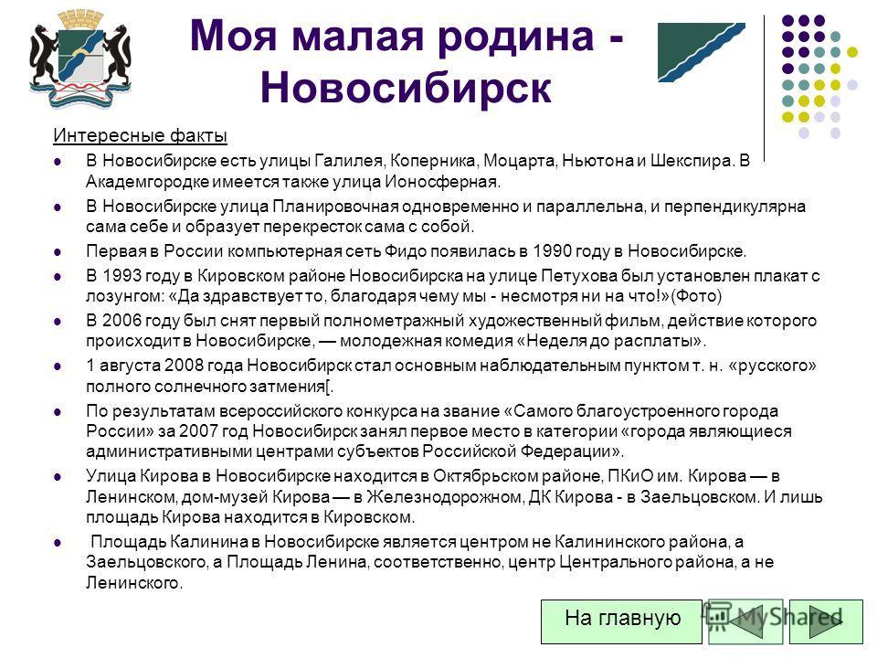 Интересные факты В Новосибирске есть улицы Галилея, Коперника, Моцарта, Ньютона и Шекспира. В Академгородке имеется также улица Ионосферная. В Новосибирске улица Планировочная одновременно и параллельна, и перпендикулярна сама себе и образует перекре