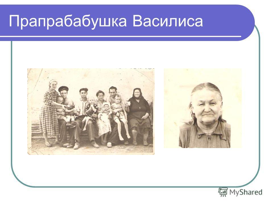 Прапрабабушка Василиса