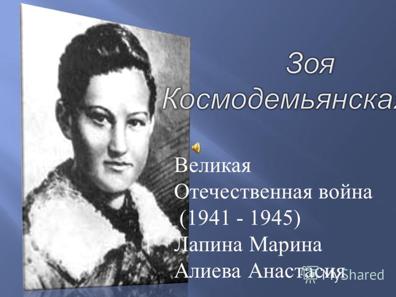 Великая Отечественная война (1941 - 1945) Лапина Марина Алиева Анастасия