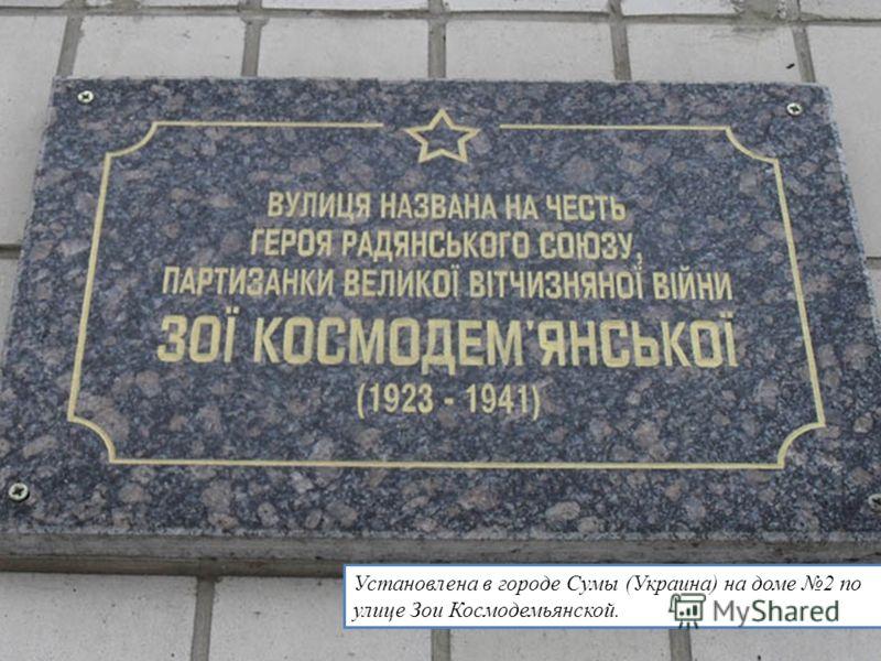 Установлена в городе Сумы (Украина) на доме 2 по улице Зои Космодемьянской.