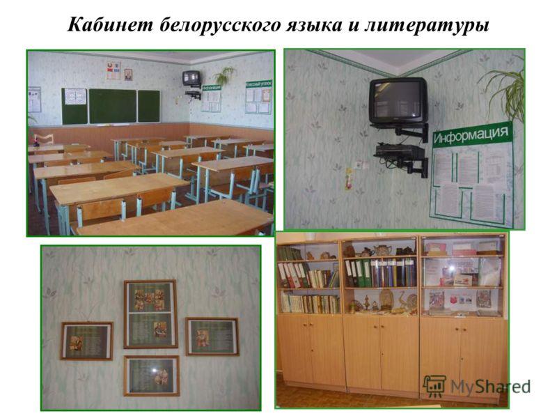 Кабинет белорусского языка и литературы