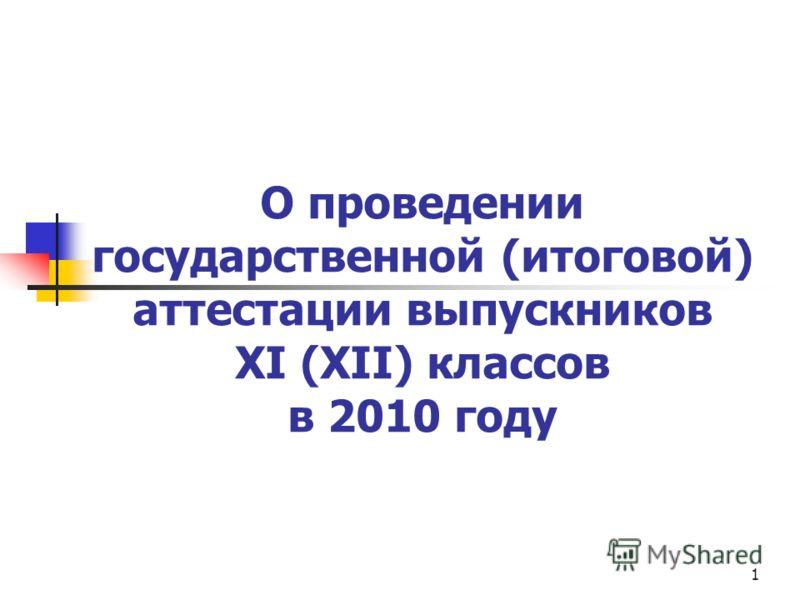 1 О проведении государственной (итоговой) аттестации выпускников XI (XII) классов в 2010 году