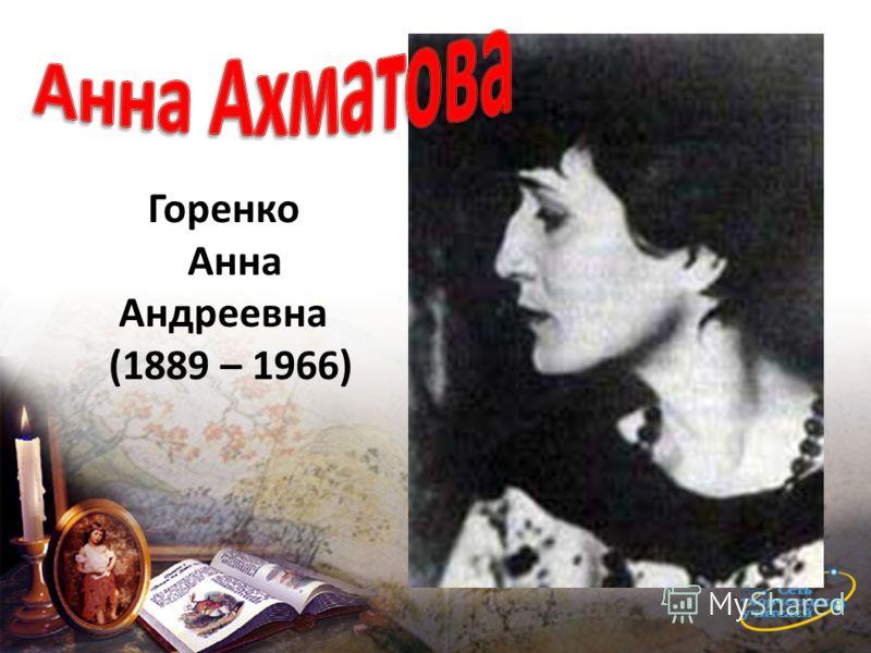 Горенко Анна Андреевна (1889 – 1966)