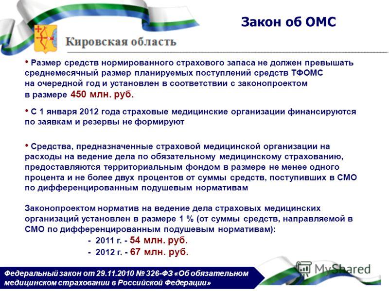 Размер средств нормированного страхового запаса не должен превышать среднемесячный размер планируемых поступлений средств ТФОМС на очередной год и установлен в соответствии с законопроектом в размере 450 млн. руб. С 1 января 2012 года страховые медиц