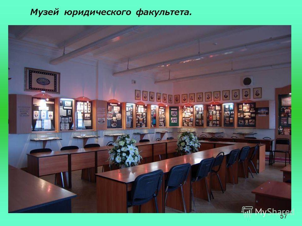 57 Музей юридического факультета. 57