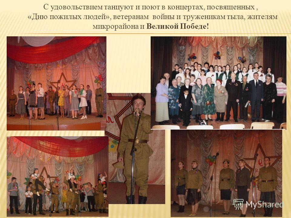 С удовольствием танцуют и поют в концертах, посвященных, «Дню пожилых людей», ветеранам войны и труженикам тыла, жителям микрорайона и Великой Победе!