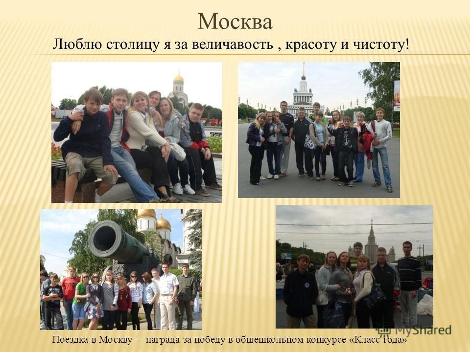 Москва Люблю столицу я за величавость, красоту и чистоту! Поездка в Москву – награда за победу в общешкольном конкурсе «Класс года»