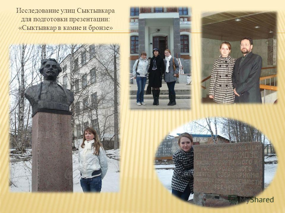 Исследование улиц Сыктывкара для подготовки презентации: «Сыктывкар в камне и бронзе»
