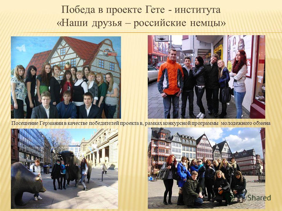 Победа в проекте Гете - института «Наши друзья – российские немцы» Посещение Германии в качестве победителей проекта в, рамках конкурсной программы молодежного обмена