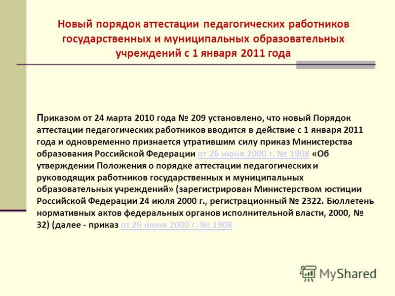Новый порядок аттестации педагогических работников государственных и муниципальных образовательных учреждений с 1 января 2011 года П риказом от 24 марта 2010 года 209 установлено, что новый Порядок аттестации педагогических работников вводится в дейс