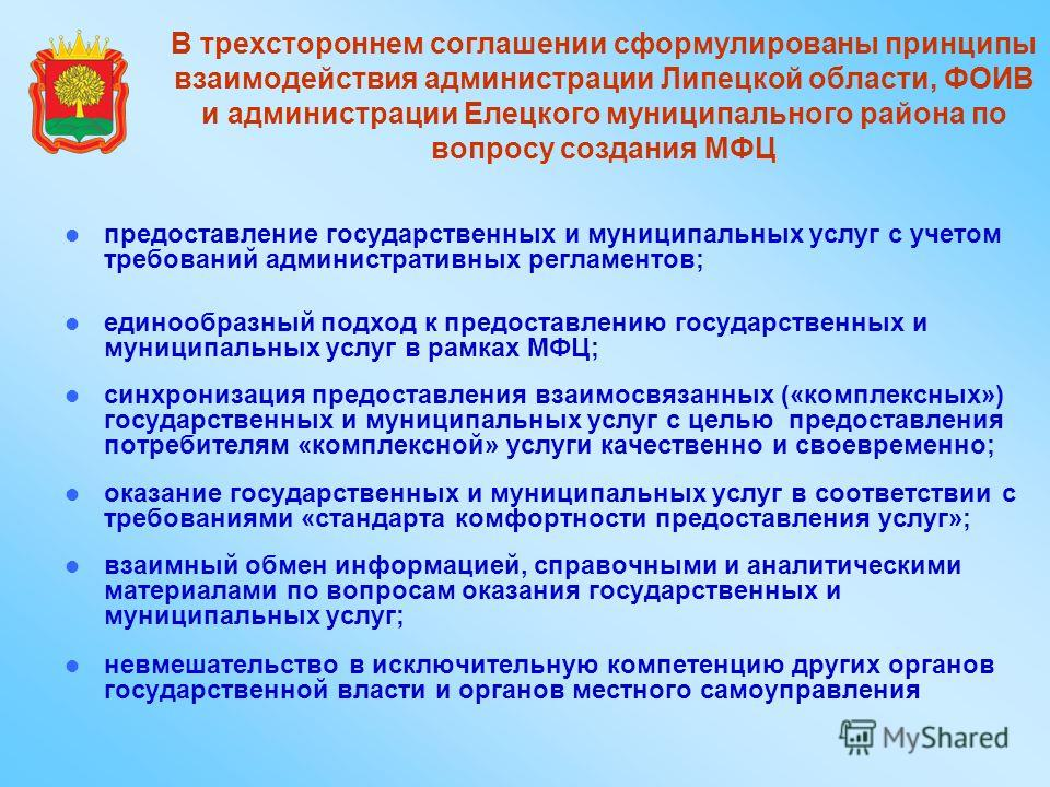 В трехстороннем соглашении сформулированы принципы взаимодействия администрации Липецкой области, ФОИВ и администрации Елецкого муниципального района по вопросу создания МФЦ предоставление государственных и муниципальных услуг с учетом требований адм