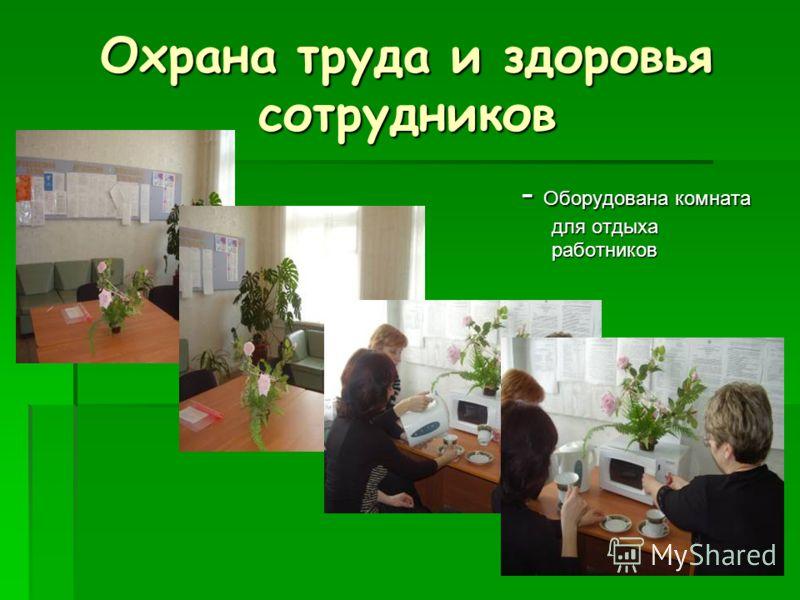 Охрана труда и здоровья сотрудников - Оборудована комната для отдыха работников