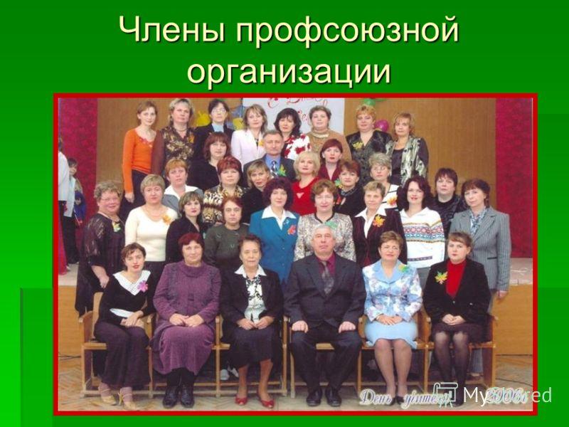 Члены профсоюзной организации