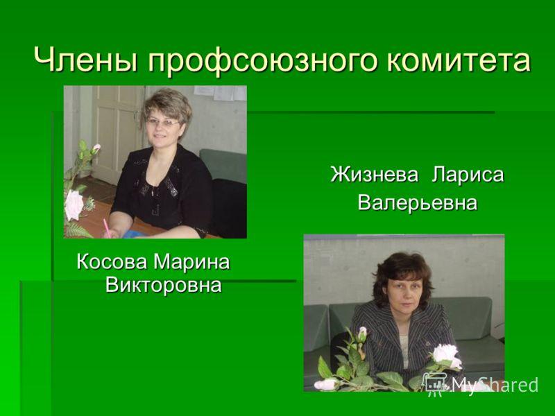 Члены профсоюзного комитета Косова Марина Викторовна Жизнева Лариса Валерьевна