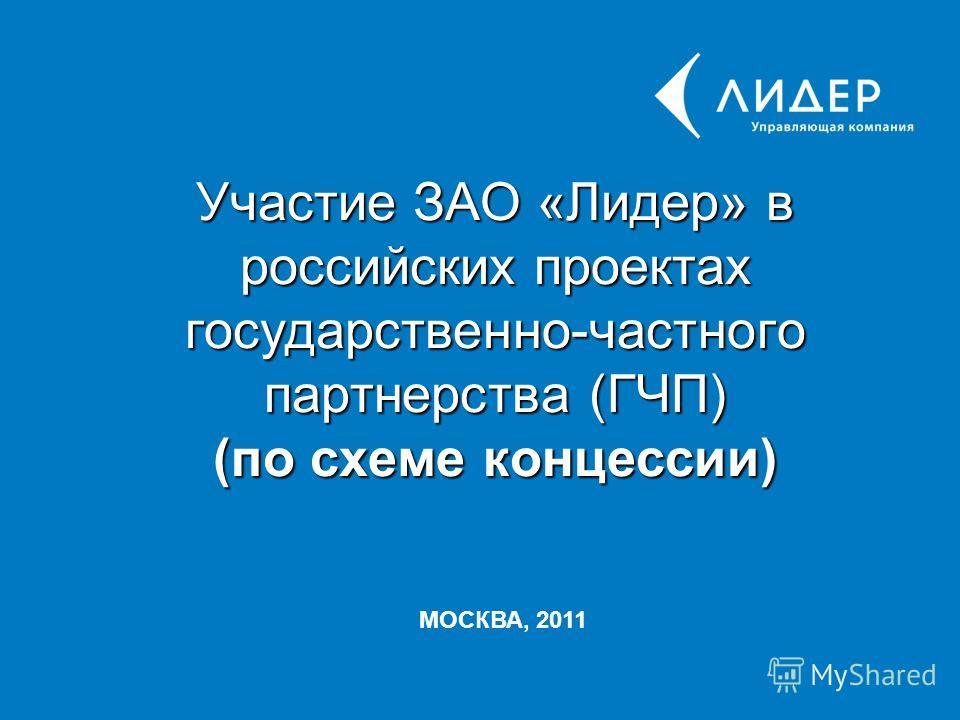 Участие ЗАО «Лидер» в российских проектах государственно-частного партнерства (ГЧП) (по схеме концессии) МОСКВА, 2011