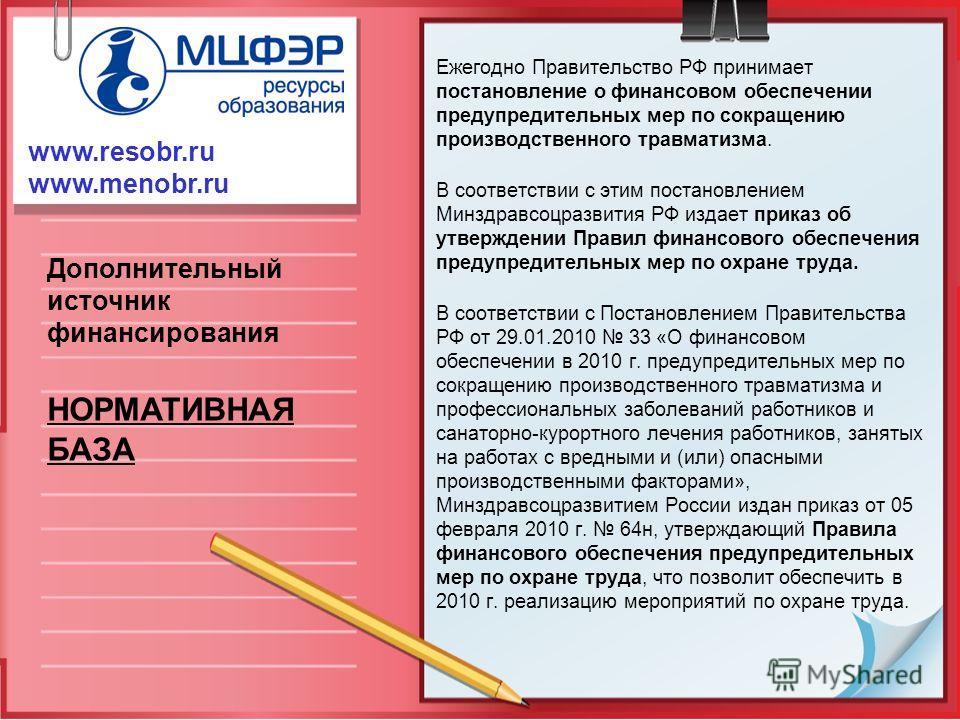 Ежегодно Правительство РФ принимает постановление о финансовом обеспечении предупредительных мер по сокращению производственного травматизма. В соответствии с этим постановлением Минздравсоцразвития РФ издает приказ об утверждении Правил финансового
