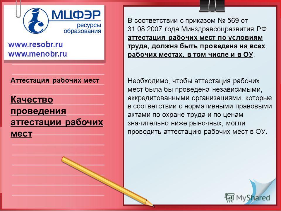 В соответствии с приказом 569 от 31.08.2007 года Минздравсоцразвития РФ аттестация рабочих мест по условиям труда, должна быть проведена на всех рабочих местах, в том числе и в ОУ. Необходимо, чтобы аттестация рабочих мест была бы проведена независим
