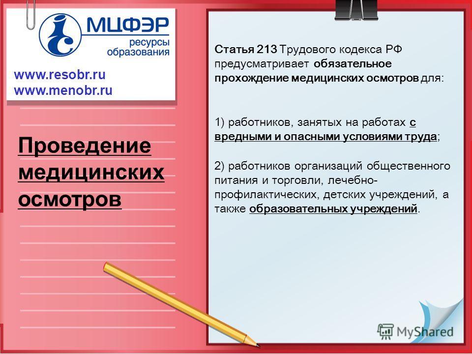 Статья 213 Трудового кодекса РФ предусматривает обязательное прохождение медицинских осмотров для: 1) работников, занятых на работах с вредными и опасными условиями труда; 2) работников организаций общественного питания и торговли, лечебно- профилакт