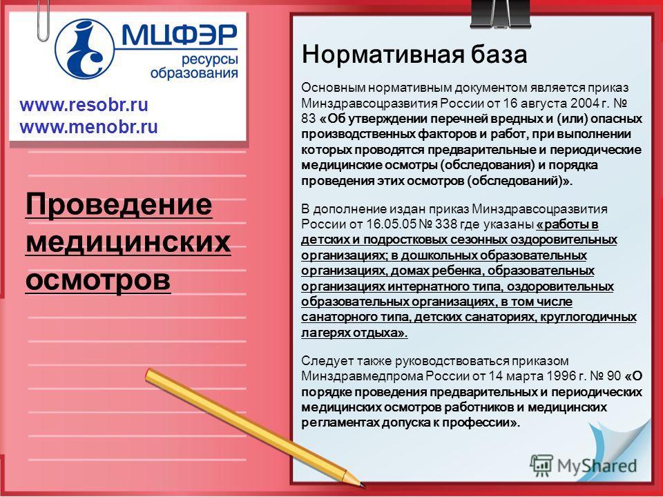 Нормативная база Основным нормативным документом является приказ Минздравсоцразвития России от 16 августа 2004 г. 83 «Об утверждении перечней вредных и (или) опасных производственных факторов и работ, при выполнении которых проводятся предварительные