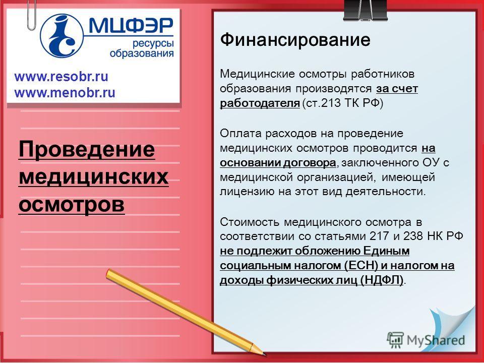 Финансирование Медицинские осмотры работников образования производятся за счет работодателя (ст.213 ТК РФ) Оплата расходов на проведение медицинских осмотров проводится на основании договора, заключенного ОУ с медицинской организацией, имеющей лиценз