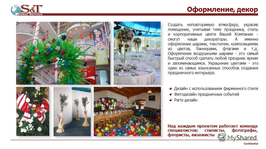 Confidential Оформление, декор Дизайн с использованием фирменного стиля Фитодизайн праздничных событий Party дизайн Дизайн с использованием фирменного стиля Фитодизайн праздничных событий Party дизайн Над каждым проектом работает команда специалистов