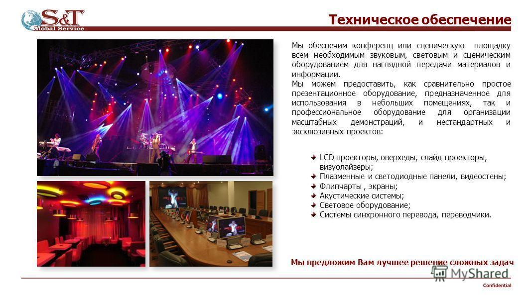 Confidential Техническое обеспечение Мы обеспечим конференц или сценическую площадку всем необходимым звуковым, световым и сценическим оборудованием для наглядной передачи материалов и информации. Мы можем предоставить, как сравнительно простое презе